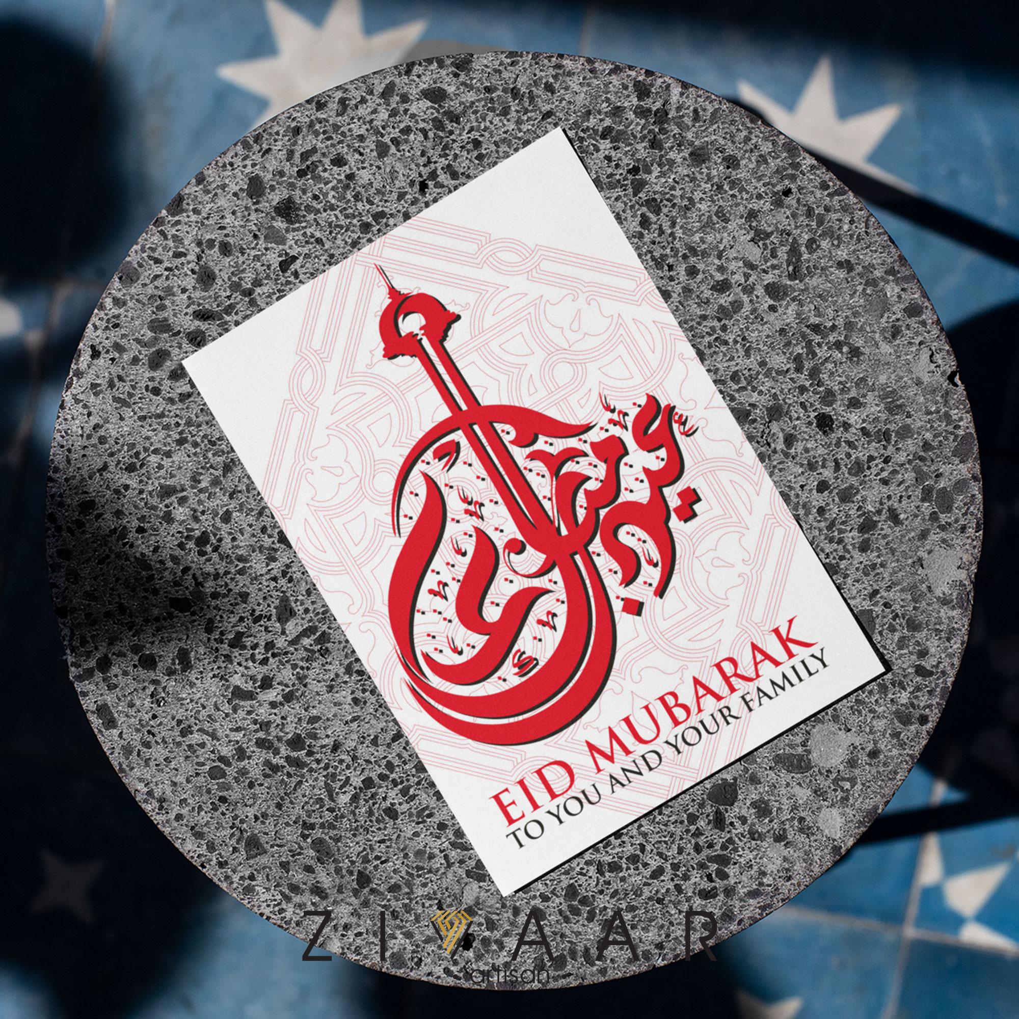 classic calligraphy eid card  zivaar  the home of