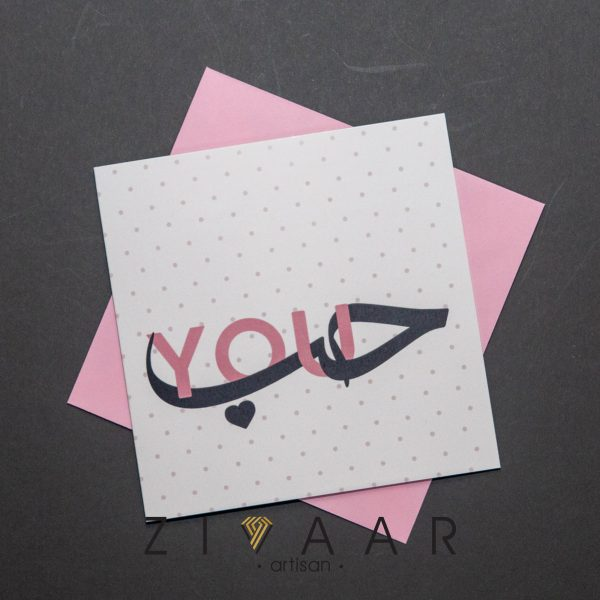 love you arabic greeting card